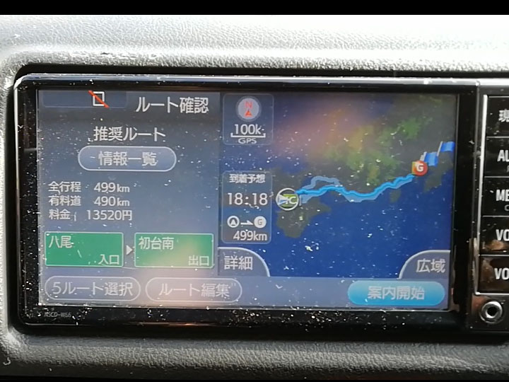 東京に向けて出発