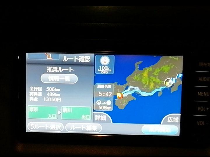 大阪に向けて出発
